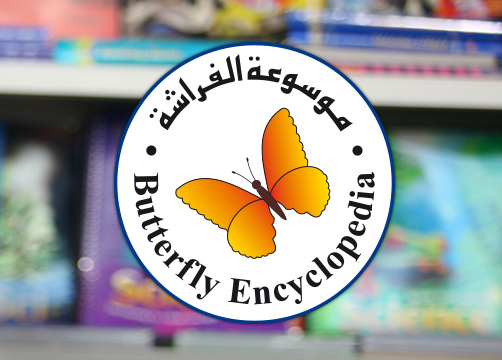 Butterfly Encyclopedia, Online Encyclopedia, Online Butterfly